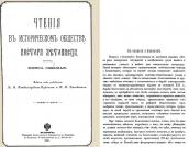 »On the question of Bolokhiv» (1893)